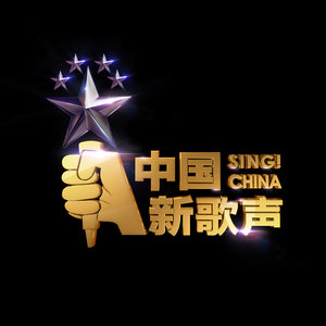 中国新歌声专辑 中国新歌声第9期歌曲