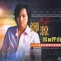 郑源专辑 东方2006-一万个理由