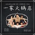 上海彩虹室内合唱团专辑 一家火锅店(网剧《万能图书馆》片尾曲)