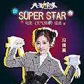 冯提莫专辑 Super Star(电影《天气预爆》插曲)