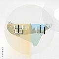 刘增瞳最新专辑《出山》封面图片