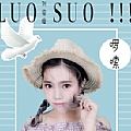 刘增瞳最新专辑《��嗦》封面图片