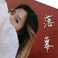 刘增瞳最新专辑《落幕》封面图片