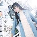 刘增瞳最新专辑《小依赖》封面图片