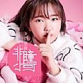 刘增瞳最新专辑《非瞳小可》封面图片