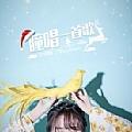 刘增瞳最新专辑《瞳唱一首歌》封面图片