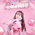 刘增瞳最新专辑《少女的幻想》封面图片