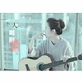 刘增瞳最新专辑《一个人喝醉》封面图片
