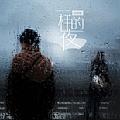 刘增瞳最新专辑《一样的夜》封面图片