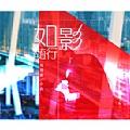 刘增瞳最新专辑《如影随形》封面图片