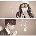 刘增瞳最新专辑《三分钟爱情》封面图片