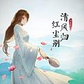 刘增瞳最新专辑《清风归 红尘别》封面图片