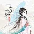 刘增瞳最新专辑《云烟一梦》封面图片