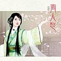 刘增瞳最新专辑《离人愁》封面图片