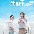 刘增瞳最新专辑《毕业季》封面图片
