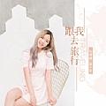刘增瞳最新专辑《跟我去旅行》封面图片