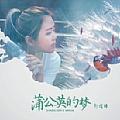 刘增瞳最新专辑《蒲公英的梦》封面图片