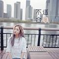 刘增瞳最新专辑《不适合》封面图片