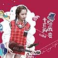 刘增瞳最新专辑《1234给我变》封面图片