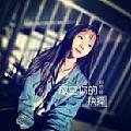 刘增瞳最新专辑《放空你的抉择》封面图片