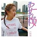刘增瞳最新专辑《耍赖》封面图片