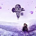 刘增瞳最新专辑《爱无悔》封面图片