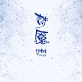 刘增瞳最新专辑《梦魇》封面图片