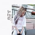 刘增瞳最新专辑《如何爱》封面图片