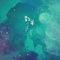刘增瞳最新专辑《数羊》封面图片