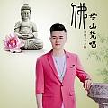 邓卓轩新专辑《佛母山梵唱》