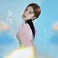 张弄儿YOYO新专辑《梦蝶》