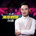 永不退缩DJ