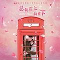 《总裁在上我在下》影视原声带OST