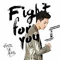 王以纶专辑 Fight For You(网剧《我与你的光年距离》插曲)