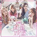 L.I.K.E专辑 闺蜜城堡