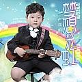 卢奕帆专辑 梦想彩虹