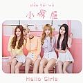HELLO GIRLS最新专辑《小黑屋》封面图片