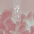 音阙诗听专辑 游侠行(纯歌版)