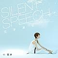 杨菲洋最新专辑《无字演说》封面图片