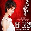 杨菲洋最新专辑《下雨的时候请记起我(电影《维京:王者之战》主题曲)》封面图片