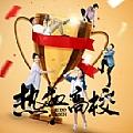 赵粤专辑 甜蜜冒险(网剧《热血高校》片尾曲)