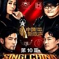 中国新歌声第二季第10期