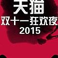 天猫2015双11狂欢夜