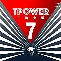 T榜力量7