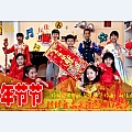 年年节节(潮语版)