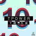 群星专辑 T榜力量10