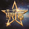 中国当代小歌星第一季 何艺文作品集