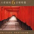 大爱剧场音乐精选 6