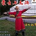 蒙古上马酒
