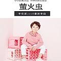 李佳诺最新专辑《萤火虫》封面图片